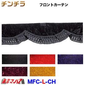 フロントカーテン【L】チンチラ ネイビー
