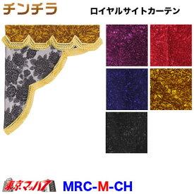 チンチラ ロイヤルサイドカーテン M寸レッド