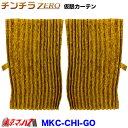 チンチラZERO仮眠カーテン ゴールド2400×850