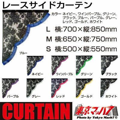 【お買い物マラソン当店P5倍】レースサイドカーテン M/Sサイズ