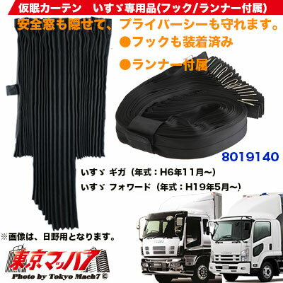 いすゞ ギガ/フォワード専用 仮眠カーテン