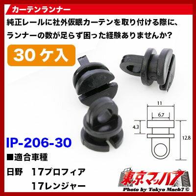 カーテンランナー30個入り日野 17プロフィア/17レンジャー用