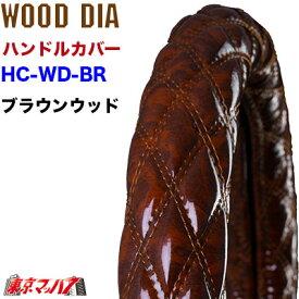 ハンドルカバーWキルト【2HS】ウッドダイヤ ブラウンウッド【ct583】