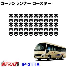 カーテンランナー50個入り日野リエッセ/トヨタコースター