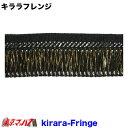 【フレンジ高130mm】キララフレンジ