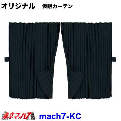 仮眠カーテン東京マッハ7オリジナル