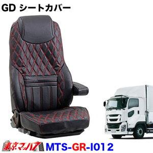 【大型】グランドダイヤシートカバー  ブラック x 赤糸 いすゞファイブスターギガ
