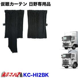 日野 17プロフィア/17レンジャー専用 仮眠カーテン
