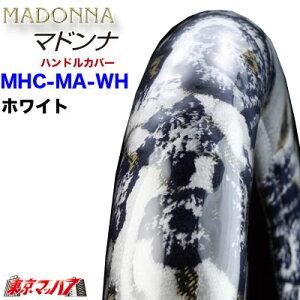 ハンドルカバー 極太 【ML】マドンナ ホワイト【ct585】