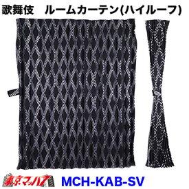 歌舞伎ルームカーテン ハイルーフ シルバー 1200×1400