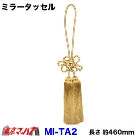 【タッセル 長460mm】ミラータッセル ゴールド