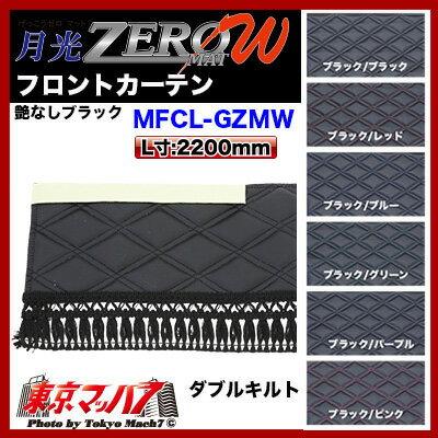 月光ZERO MATダブルフロントカーテンL寸(2200mm)