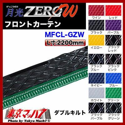 月光ZEROダブルフロントカーテンL寸(2200mm)