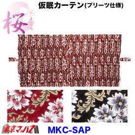 仮眠カーテン 桜-さくら (プリーツ仕様)