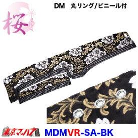 ダッシュマット【丸リング】【ビニール付】2t〜大型 桜-さくら