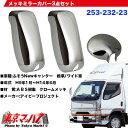 メッキミラーカバー3点セット三菱 キャンター標準/ワイド車