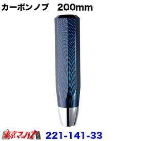 人気のカーボン柄遂に発売カーボンシフトノブ ブルー 200mm