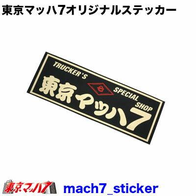 トラックショップ東京マッハ7オリジナルステッカー