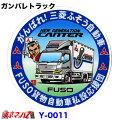 ガンバレトラック三菱Gキャンター丸ステッカー