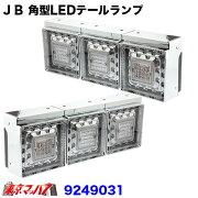 JB角型LEDテールランプ3連