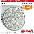 LED19丸テール白単体12v/24v共用