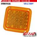 LED23角型テールユニットFK/FU共用アンバー