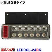 小型オールLEDリアコンビネーションランプ(右)Bタイプ(いすゞ/エルフマツダ/タイタン)