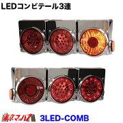LEDコンビテール3連用R/L