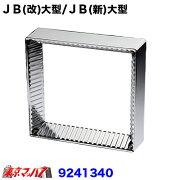 JB(改)大型/JB(新)大型テールリム