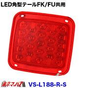 LED23角型テールユニットFK/FU共用シングルレッド