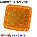 【楽天イーグルス感謝祭×ポイントアップ】LED23 角型テールユニットFK/FU共用アンバー