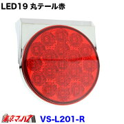 LED19丸テール赤単体12v/24v共用