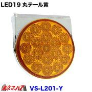 LED19丸テール黄単体12v/24v共用