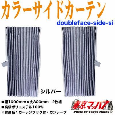 【ブラックフライデー×ポイントUP】カラーサイドカーテンシルバー