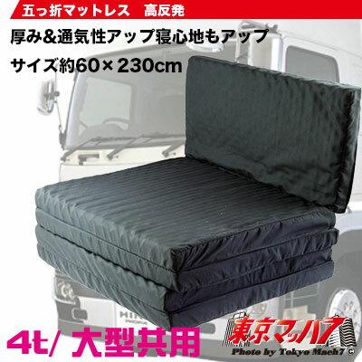 5折り敷きマット縦230cm×横60cmブラック