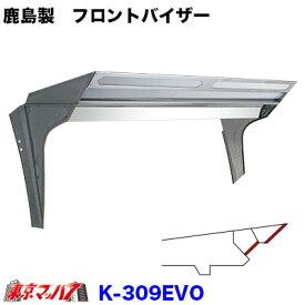 鹿島製 フロントバイザー2段アクリルLED仕様【K-309EVO】4tw/大型車