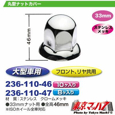 【お買い物マラソン当店P5倍】ステンナットキャップ33mm/高さ46mm 10個入り