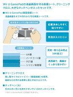 WiiUGamePadアクセサリー3点パック