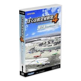 【即納可能】【新品】ぼくは航空管制官4 新千歳 Win DVD-ROM【RCP】TechnoBrain