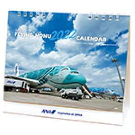 【11月中旬発売☆予約】[メール便OK]【新品】ANA A380 FLYING HONU 卓上カレンダー2022【RCP】