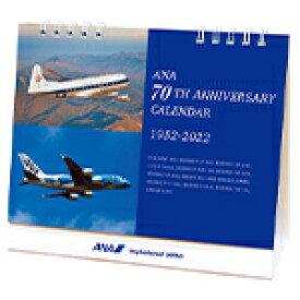 【11月中旬発売☆予約】[メール便OK]【新品】ANA 70th ANNIVERSARY カレンダー(卓上)2022【RCP】