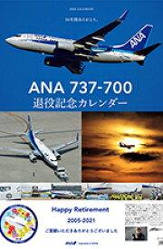 【11月中旬発売☆予約】【新品】ANA 737-700 退役記念カレンダー(壁掛け)2022【RCP】