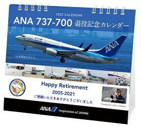 【11月中旬発売☆予約】[メール便OK]【新品】ANA 737-700 退役記念カレンダー(卓上)2022【RCP】
