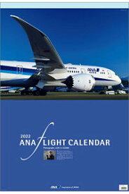 【11月中旬発売☆予約】【新品】ANA フライトカレンダー(小型カレンダー付き)2022【RCP】