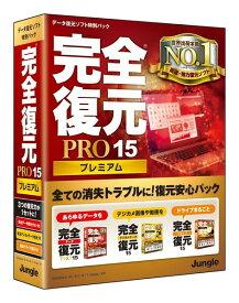 【即納可能】【新品】【PC】完全復元PRO15Premium for Windows DVD-ROM【あす楽対応】【RCP】HDD SSD デジカメ USBメモリ 故障 復旧
