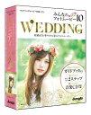【即納可能】【新品】【PC】みんなのフォトムービー10 Wedding (ウェディング) for Windows DVD-ROM【送料無料※沖縄除く】【あす楽対応】【smtb-u】【RCP】