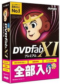 【即納可能】【新品】【PC】DVDFab XI プレミアム for Windows DVD-ROM【あす楽対応】【送料無料】【RCP】動画 作成 変換 編集 DVD Blu-ray ブルーレイ
