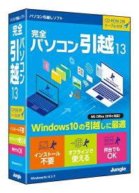 【即納可能】【新品】【PC】完全パソコン引越13 for Windows CD-ROM【送料無料※沖縄除く】【あす楽対応】【smtb-u】【RCP】