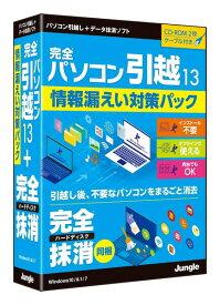 【即納可能】【新品】【PC】完全パソコン引越13 + 完全ハードディスク抹消 for Windows CD-ROM【あす楽対応】【RCP】