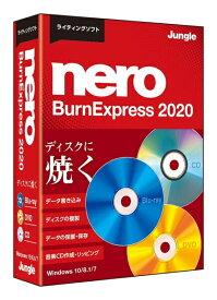 【即納可能】【新品】【PC】Nero BurnExpress 2020 for Windows CD-ROM【送料無料※沖縄除く】【あす楽対応】【smtb-u】【RCP】